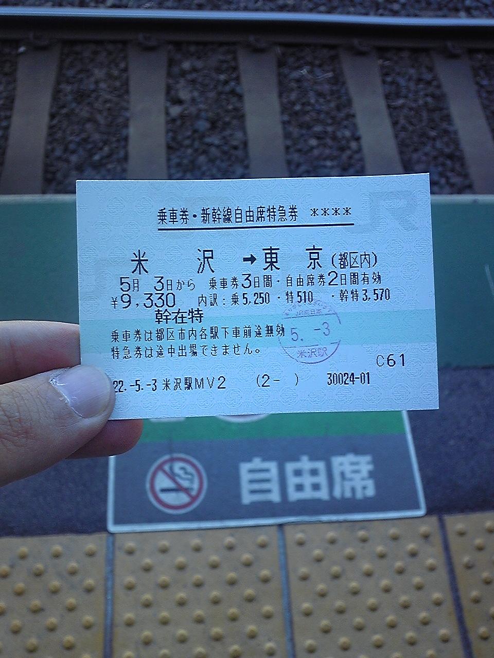 東京に帰ります。