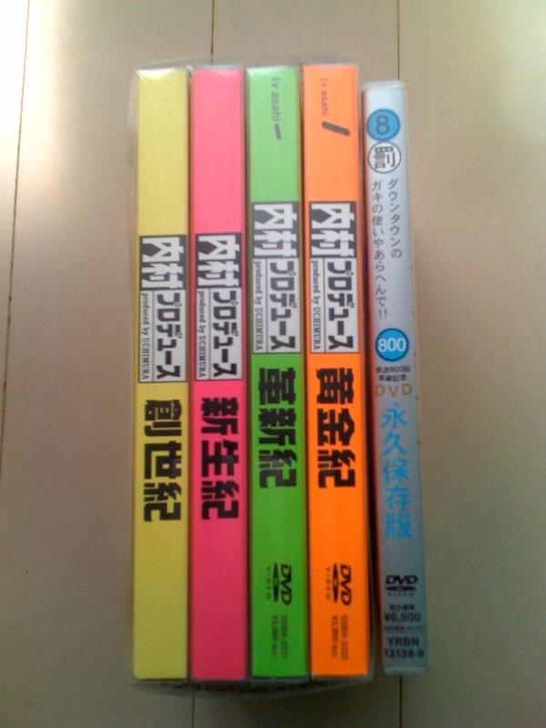DVD〜!!!