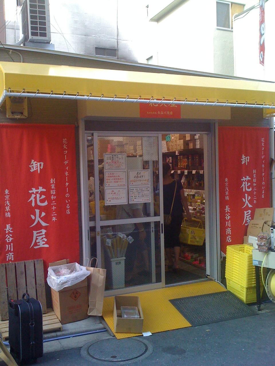 浅草橋〜!