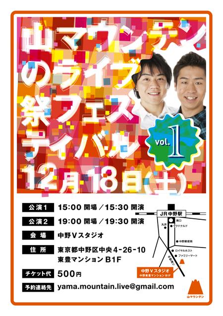 祭りフェスティバル〜!!!
