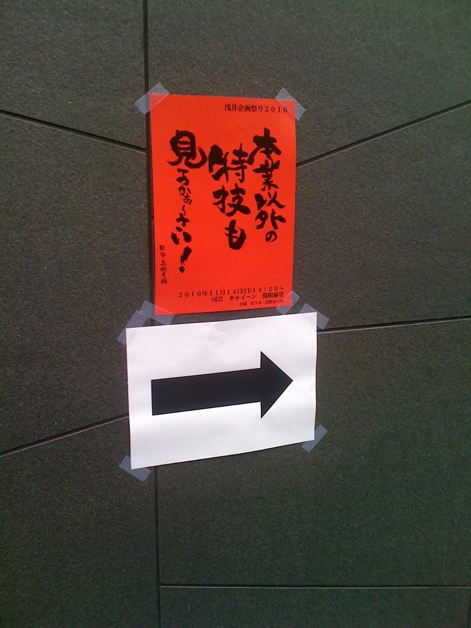 浅井企画祭り〜!!!