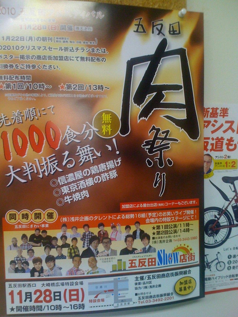 肉祭り〜!!!