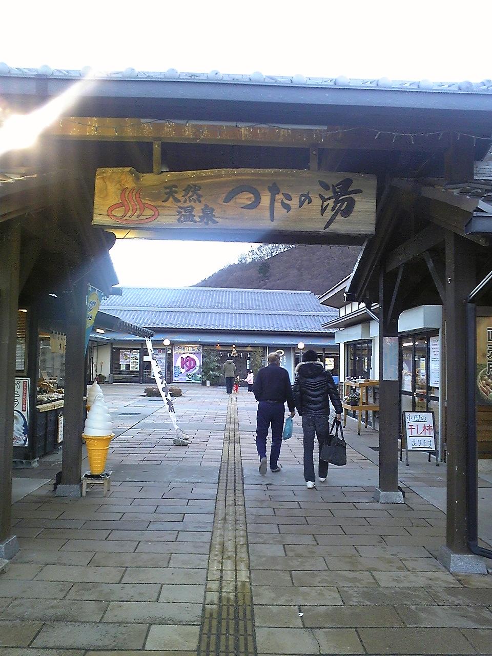 天然温泉〜!!!