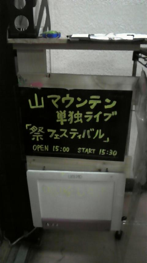 二回目〜!!!