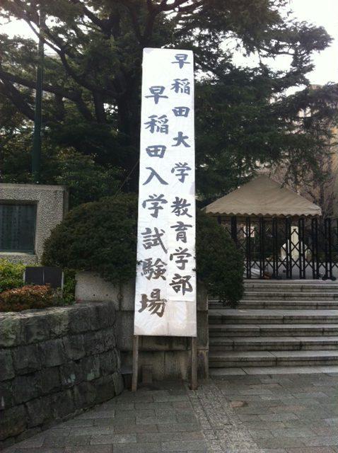 早稲田大学〜!!!